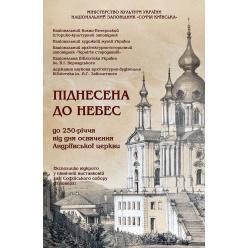 К 250-летию освящения Андреевской церкви в столице откроется выставка «Возвышенная до небес»