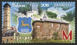 В Беларуси анонсирован выпуск почтовой марки «Гродно»