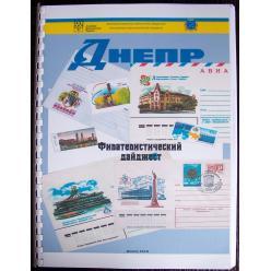 В Днепре выпущен каталог «Филателистический дайджест»