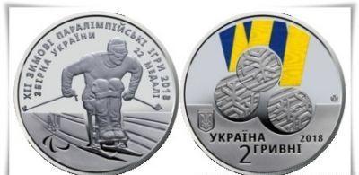 Цветная монета Украины, посвященная XII зимним Параолимпийским играм 2018 года, доступна для онлайн-заказа