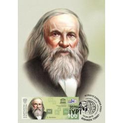 Поштова марка, присвячена Періодичній таблиці хімічних елементів Менделєєва, випущена в Киргизії