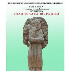 В Вознесенске представлена экспозиция скульптора-фарфориста Владимира Щербины