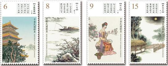 Классическая китайская поэзия появилась на новых марках Тайваня