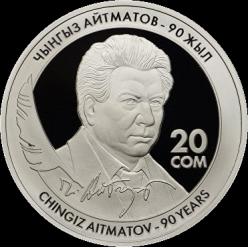 В Кыргызстане представили монету в честь 90-летия со дня рождения Чынгыза Айтматова