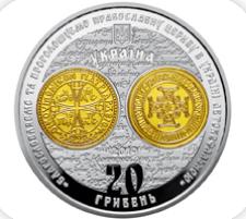 В Украине появятся новые монеты «Предоставление Томоса об автокефалии Православной церкви Украины»