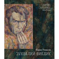 В Киеве откроется выставка Бориса Плаксия «Дерзкий вызов»