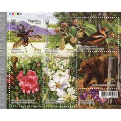 Укрпочта представила почтовый блок «Карпатский биосферный заповедник»