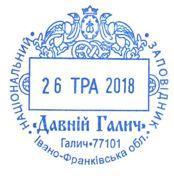 Укрпошта выпустила специальные почтовые штемпеля с переводной датой