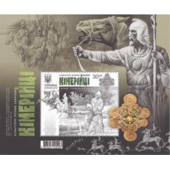 Укрпочта представила новый почтовый блок из серии «Культурные эпохи Украины.Киммерийцы»