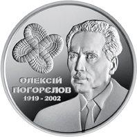 В Украине появится памятная монета «Алексей Погорелов»