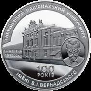 Нацбанк Украины представил монету в честь 100-летия Таврического национального университета имени В. И. Вернадского