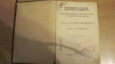 Из Украины пытались вывезти старинную книгу и коллекцию монет