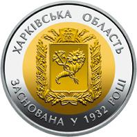 Уже завтра Нацбанк Украины выпустит очередную монету из серии «Области Украины»