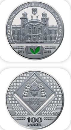 Нацбанк Украины представил памятную медаль «100 лет Национальной академии аграрных наук Украины»