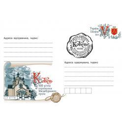 Укрпочта представила почтовый конверт в честь 500-летия получения Магдебургского права
