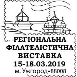  Сегодня в Ужгороде открыла свои двери филателистическая выставка