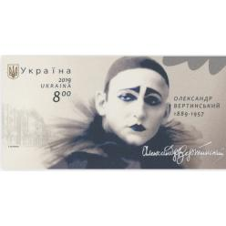 В Украине выпущена почтовая марка «Александр Вертинский. 1889-1957»