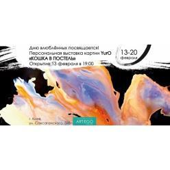 В киевской галерее Spivakovska ART:EGO открытие выставки Олега Юрова (YurO)