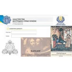 Доступен для просмотра каталог произведений живописи, культурных ценностей, икон, похищенных в Украине