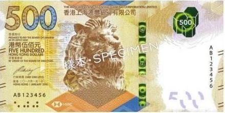 В Гонконге запланирован выпуск банкнот нового типа номиналом 500 гонконгских долларов