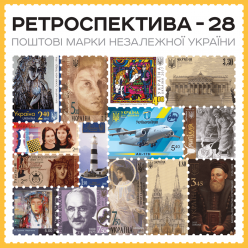 У Музеї історії Києва відкрилася виставка поштових марок «Ретроспектива-28»