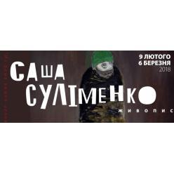 В Киеве состоится открытие выставки художницы Александры Сулименко
