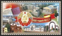 В Беларуси представили марку «100 лет БССР»