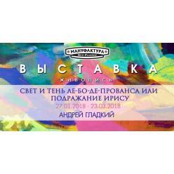 В Киеве откроется выставка талантливого художника Андрея Гладкого