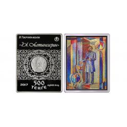 Прямоугольная монета выпущена в Республике Казахстан