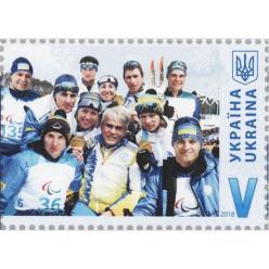 Укрпочта выпустит марку «Украинские паралимпийцы в Пхёнчхане 2018»