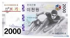 Южнокорейская памятная банкнота появится в сентябре