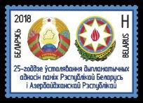 Беларусь и Азербайджан выпустят совместную марку в честь 25-летия установления дипломатических отношений