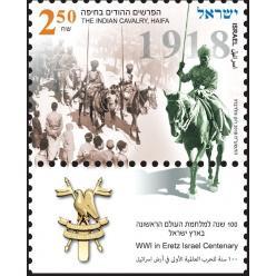 В Израиле выпущена марка с изображением индийской кавалерии