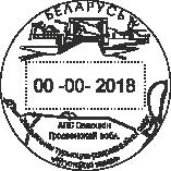 Специальные почтовые штемпеля с переводной датой выпущены в Беларуси