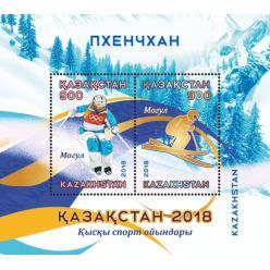 В Казахстане представлены новые марки в честь XXIII зимних Олимпийских игр