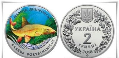 Нацбанк Украины анонсировал выпуск монет с изображением марены днепровской