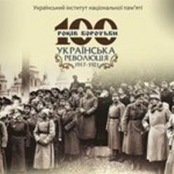 Выставка, посвященная 100-летию провозглашения Украинской Народной Республики, откроется в столице
