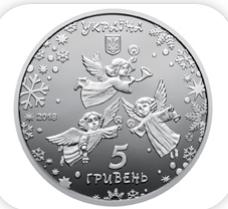 Нацбанк Украины представил монету, посвященную новогодне-рождественским праздникам