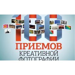 В галерее SOVA открылась выставка Андрея Турцевича «100 приемов креативной фотографии»