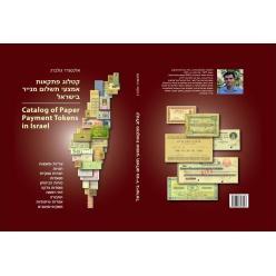 Выпущена новая книга для коллекционеров и исследователей «Каталог бумажных платежных знаков в Израиле»