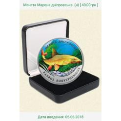 Монета «Марена днепровская» от Нацбанка Украины уже в обращении
