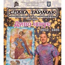 Новогодняя выставка украинского художника откроется в Киеве