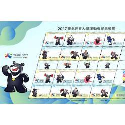 Тайвань выпустит почтовые марки в честь грядущей Универсиады