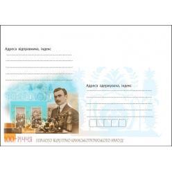 Новый конверт от Укрпочты!