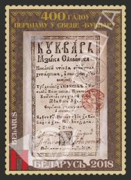 В Беларуси появится марка в честь 400-летия первого в мире «Букваря»