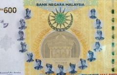 В Малайзии выпущены коллекционные купюры «королевского размера»