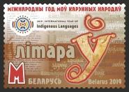 В Беларуси выпустили почтовую марку «Международный год языков коренных народов»