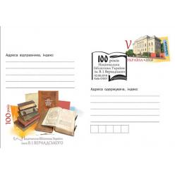 Укрпочта представила художественный конверт «Национальная библиотека Украины им.В.Вернадского. 100 лет»