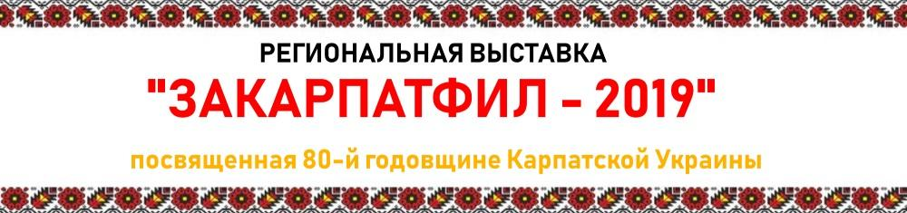 Региональная выставка «Закарпатфил-2019» посвящена 80-й годовщине Карпатской Украины