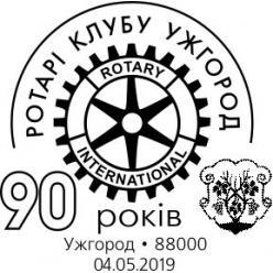 В Ужгороде состоится спецгашение в честь 90-летия ротарийского движения в Украине